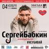"""4 ноября 2016 г. Сергей Бабкин в клубе """"Звезда"""""""