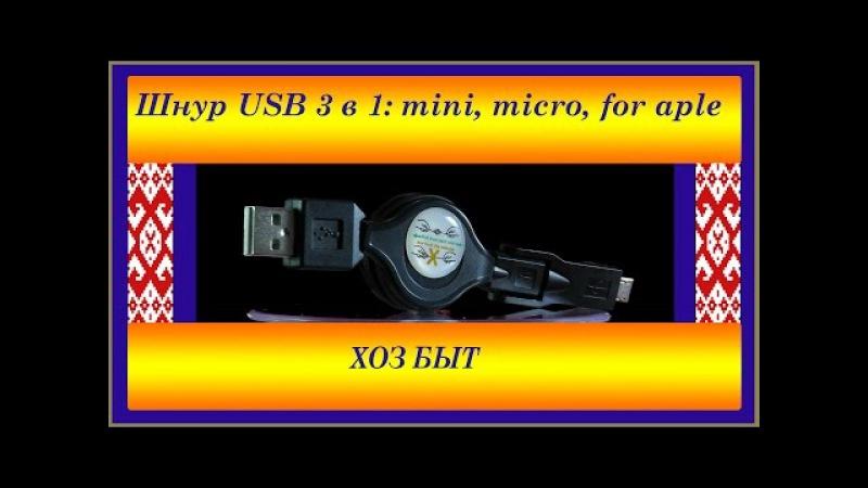 Шнур USB 3 в 1 mini, micro, for aple