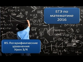 ЕГЭ по математике 2016 В5 Логарифмические уравнения (урок №3)