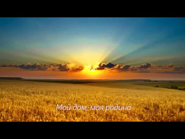 Дмитрий Лебедев - Дом (Мой дом, моя родина - там, где будешь ждать ты)