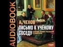 2000746 14 Аудиокнига. Чехов А.П. Исповедь, или Оля, Женя, Зоя