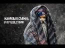 Жанровая съемка в путешествии Дмитрий Шатров