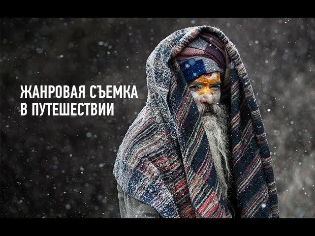 Жанровая съемка в путешествии. Дмитрий Шатров
