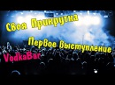 Водка бар, рэп тусовка - Своя Прикрутка 2. Дядя Ваня, МС Карась (Я) и Кристина Кюрс. Дебют!