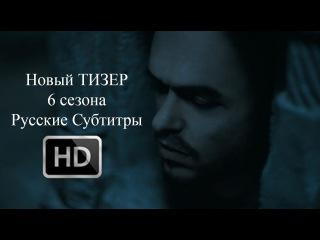Игра Престолов — (6 сезон) Тизер #4 Русские Субтитры HD