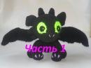 Голова Беззубика крючком или Ночной Фурии.Part №1.Игрушка амигуруми крючком.