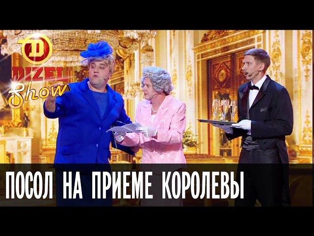 Украинский посол на приеме королевы Великобритании — Дизель Шоу — выпуск 10, 29.04