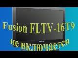 ТВ ЖК Fusion FLTV-16T9 ремонт блока питания