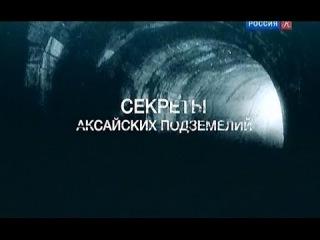 Древний подземный город. Секреты Аксайских Подземелий. Кто убил солдат?