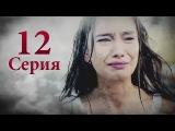 Чёрная любовь 12 серия с русскими субтитрами