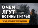 О чем лгут военные игры ЧАСТЬ 3 Великая Отечественная война
