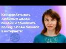 Инфобизнес Как зарабатывать любимым делом онлайн и приносить пользу людям Ольга Юрковская