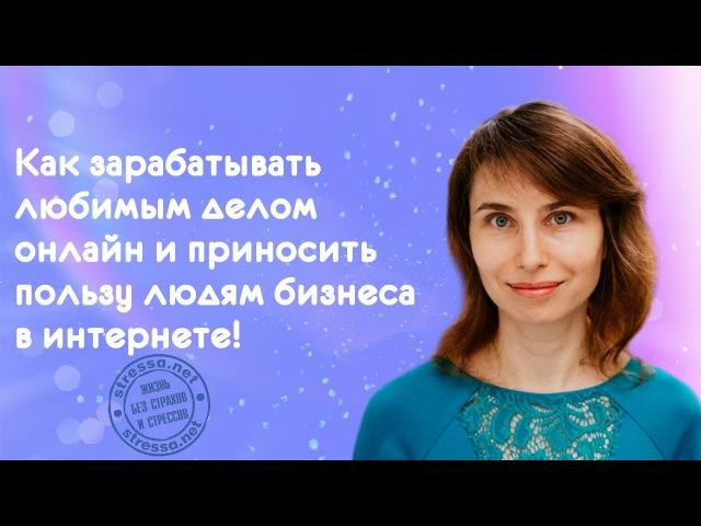 Инфобизнес Как зарабатывать любимым делом и приносить пользу людям || Ольга Юрковская