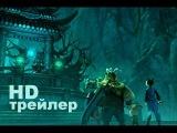 Кунг фу Кролик Повелитель огня — Русский тизер мултфильмов HD смотреть онлайн