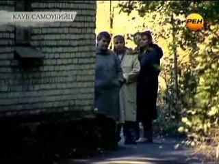Клуб самоубийц Громкое Дело.