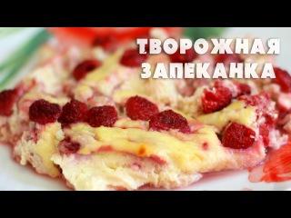 Творожная запеканка с малиной (Cottage cheese casserole)
