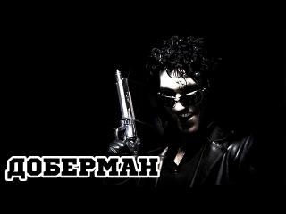 Доберман (1997) «Dobermann»