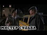 Мистер Судьба (1990) «Mr. Destiny»