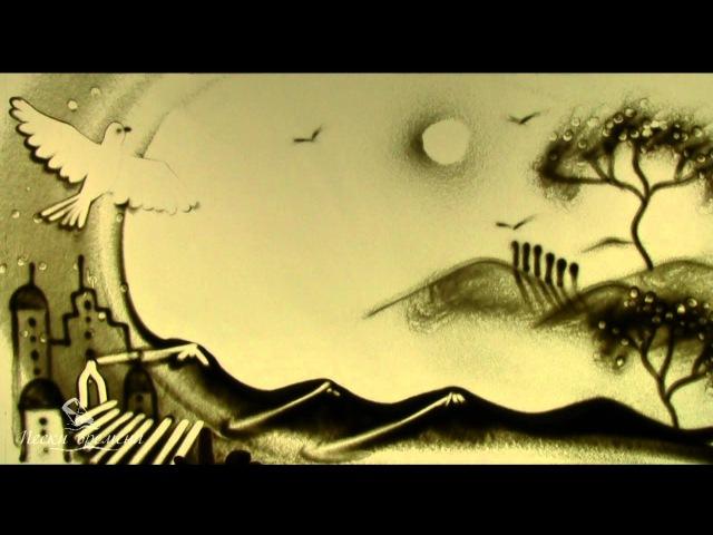 Рисование песком. Фестиваль