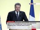 30 ноября 2015. Париж. Порошенко виступив на міжнародній конференції ООН з питань клімату
