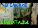 ЧЕГЕМСКИЕ ВОДОПАДЫ / ЧЕГЕМ / КАБАРДИНО - БАЛКАРИЯ / ПОЛНЫЙ ОБЗОР С ОБЕИХ ПЛОЩАДОК / ГОРА СЧАСТЬЯ