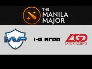 MVP Phoenix vs LGD #1 (bo3) | The Manila Major, UB, 04.06.16