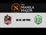Team Empire vs OG #2 (bo3) | The Manila Major, 03.06.16