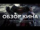 ГОМУНКУЛЫ - РЕАЛЬНОСТЬ! Бэтмен против Супермена: На заре справедливости. Обзор КИНА