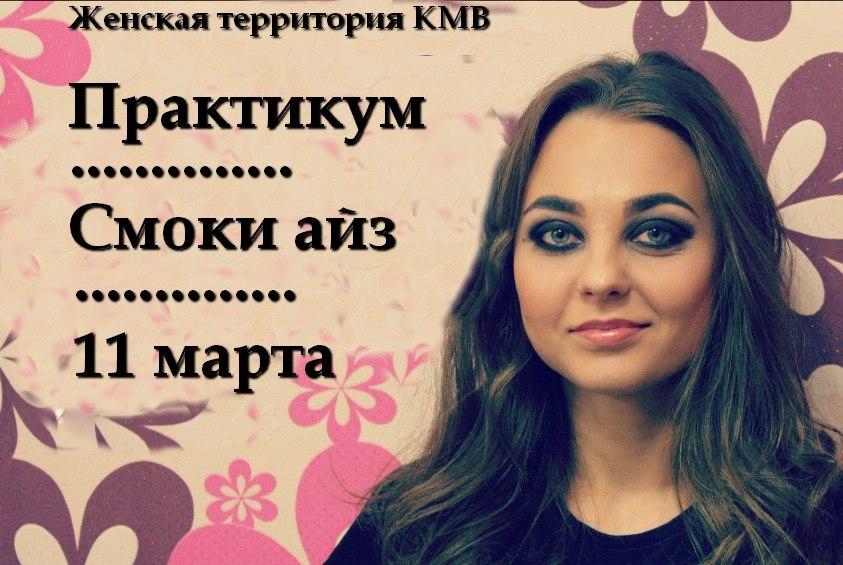 "Афиша Пятигорск Практикум ""Смоки айз"""