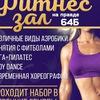 ФИТНЕС КЛУБ НА ПРАВДЕ 64б Витебск