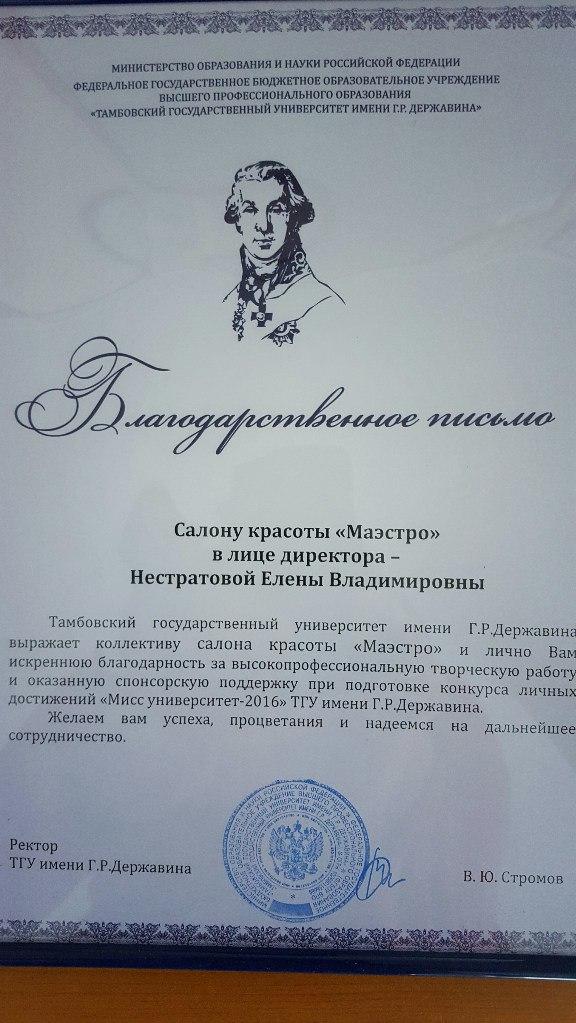 Конкурс МИСС Университет-2016 ТГУ им.Г.Р.Державина
