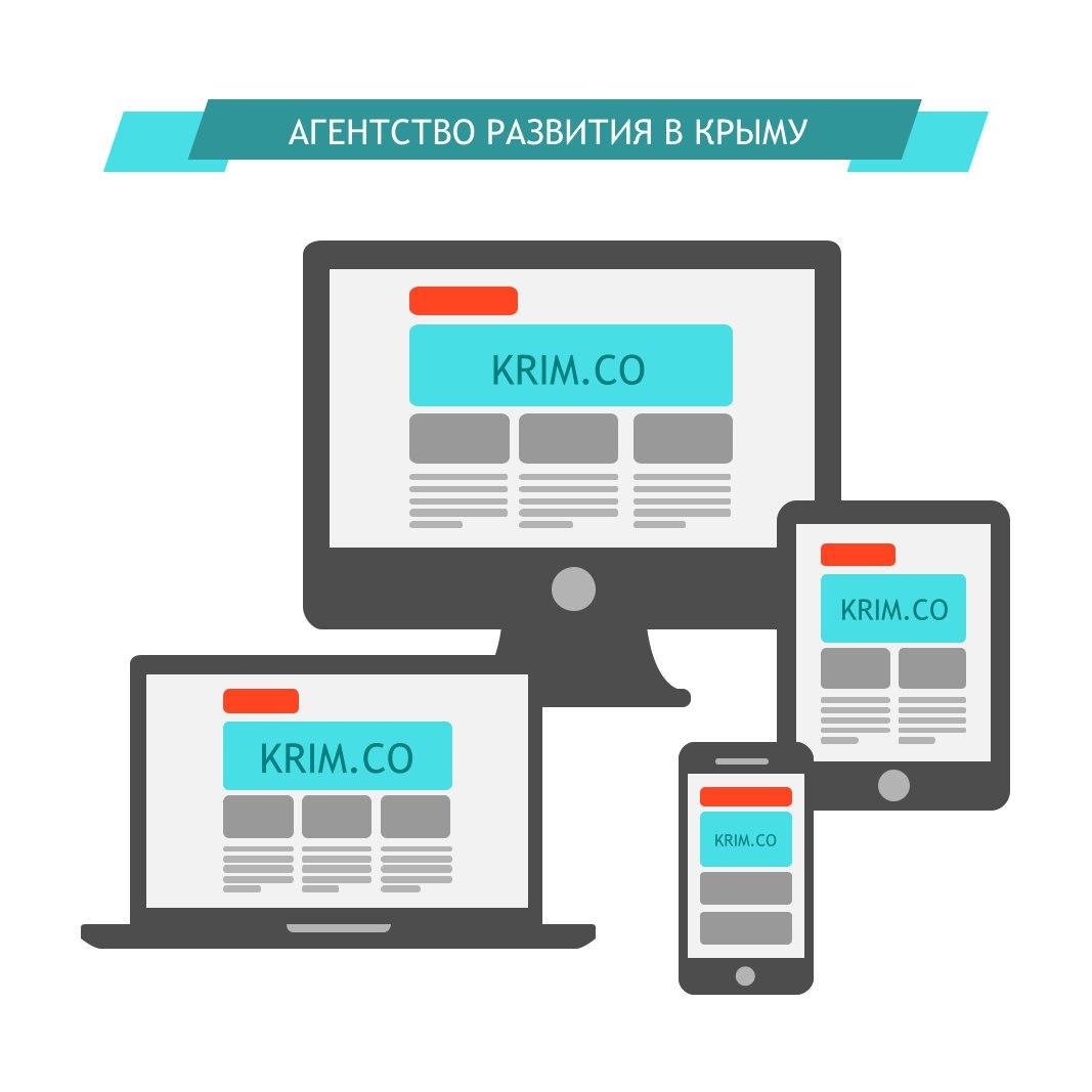 Создание сайтов в Крыму