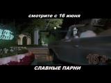 Трейлер к фильму Славные парни