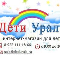 Дети Урала
