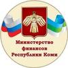 Министерство финансов Республики Коми
