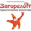 Загорелоff | горящие туры из Перми |Турфирма