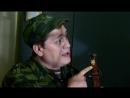 Кремлёвские курсанты 1 сезон 8 серия (СТС 2009)
