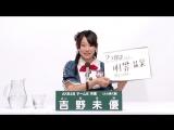 AKB48 Team 8 - Yoshino Miyu