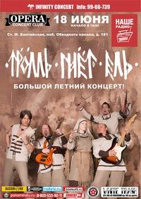 18.06 - Тролль Гнёт Ель - Opera concert club
