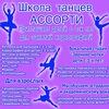 """""""Ассорти"""" Школа танцев Ульяны Набитовской г Сочи"""