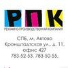 РПК: широкоформатная печать, реклама, полиграфия