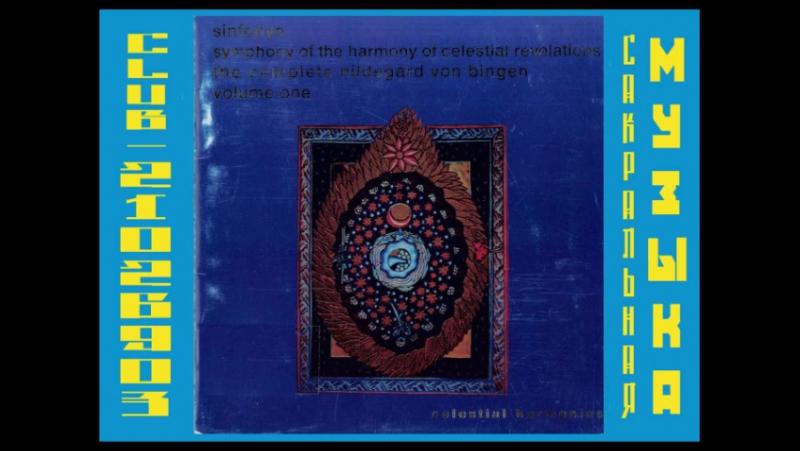 Хильдегарда Бингенская. Симфония гармонии небесных откровений - группа Симфония / Hildegard von Bingen Symphony of the Harmon