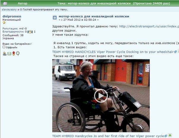 Стыковочный узел для электро- и вело- приставки к инвалидной коляске.