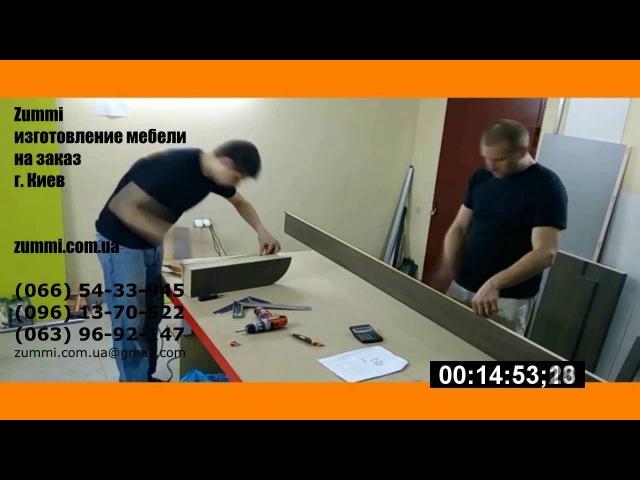 Изготовление и установка шкафа купе Zummi