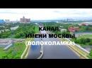 Канал имени Москвы (Москва с высоты птичьего полета) 4K