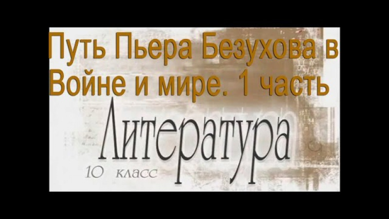 Путь Пьера Безухова в Войне и мире 1 часть Литература 10 класс