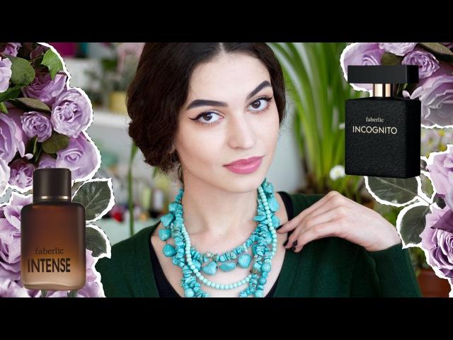 Faberlic обзор 13 мужских ароматов и парфюмерии для дома Parfum dAmbiance   Anisia Beauty
