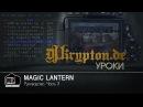 УРОК: Magic Lantern. Руководство. Часть 3.