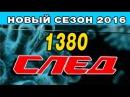 """След 1368 серия """"Плоть от плоти"""""""