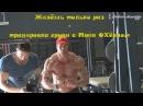 Живёшь только раз  -  тренировка груди с Майк ОХёрном